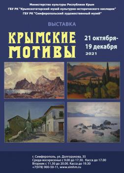 Выставка «Крымские мотивы»