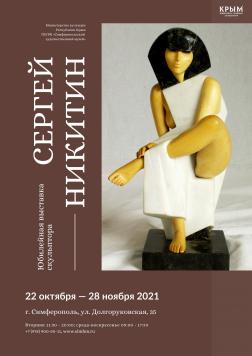 Юбилейная выставка  скульптора Сергея Никитина