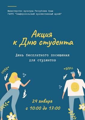 Акция к Дню российского студенчества
