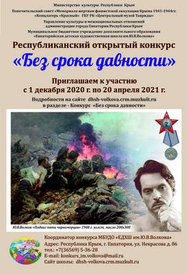 Симферопольский художественный музей стал одним из организаторов республиканского конкурса «Без срока давности»