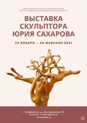 Выставка к юбилею скульптора Юрия Сахарова (22 января – 28 февраля 2021)
