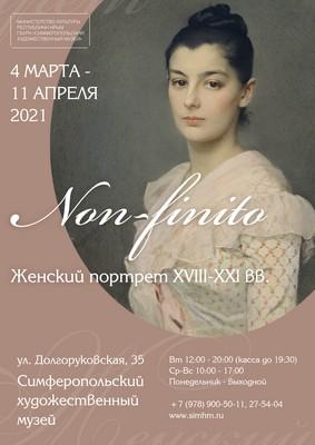 Non-finito: Женский портрет XVIII-XXI вв. (4 марта – 11 апреля 2021)
